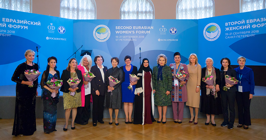 The Second Eurasian Women's Forum Prize