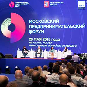 FIRST MOSCOW FORUM OF ENTREPRENEURS