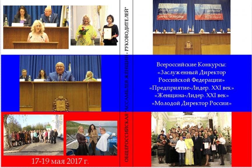 Всероссийский конкурс фильмов 2017